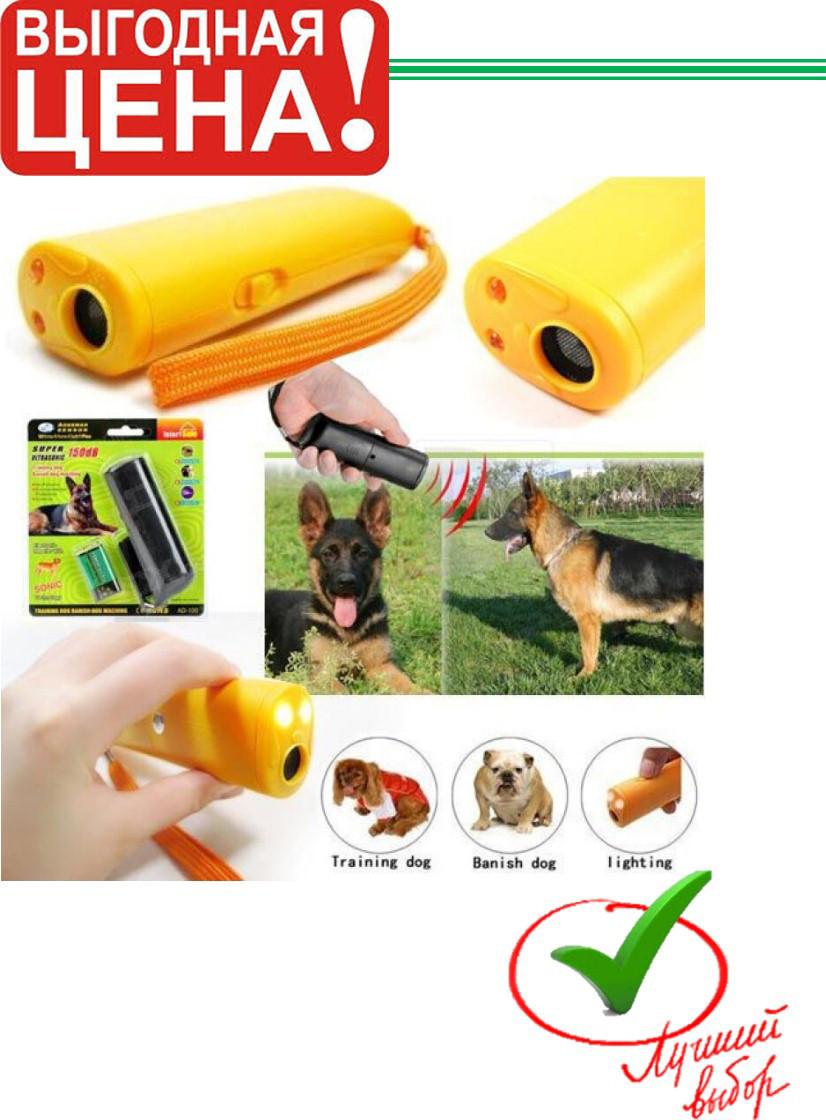 Отпугиватель собак DRIVE DOG AD100