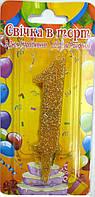 Свеча-цифра золотистая 1