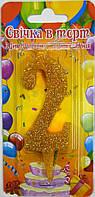 Свеча-цифра золотистая 2