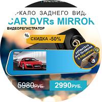 Зеркало-видеорегистратор Car DVRs Mirror + держатель для телефона Smartmount Car в подарок, фото 1