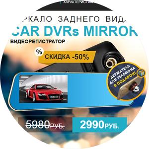 Зеркало-видеорегистратор Car DVRs Mirror + держатель для телефона Smartmount Car в подарок