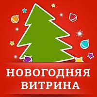 Витрина: Новогодняя распродажа