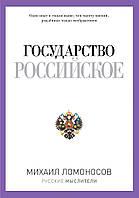 Государство Российское. Ломоносов М.В.