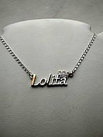 Серебряный именное колье с золотой напайкой Lolita