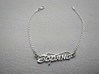 Срібний іменний браслет Зоряна (з ланцюжком)