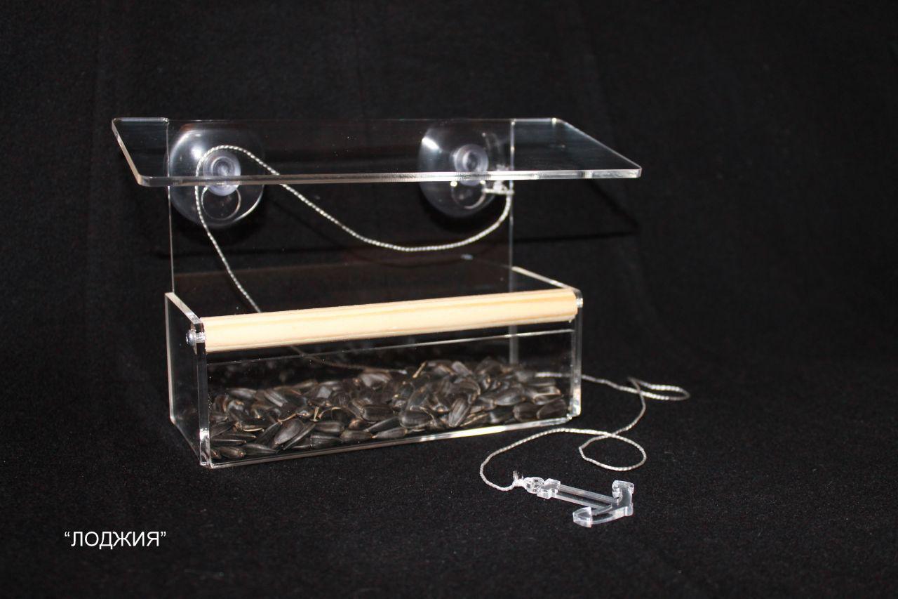 Кормушка для птиц с присосками на окно акриловая Лоджия
