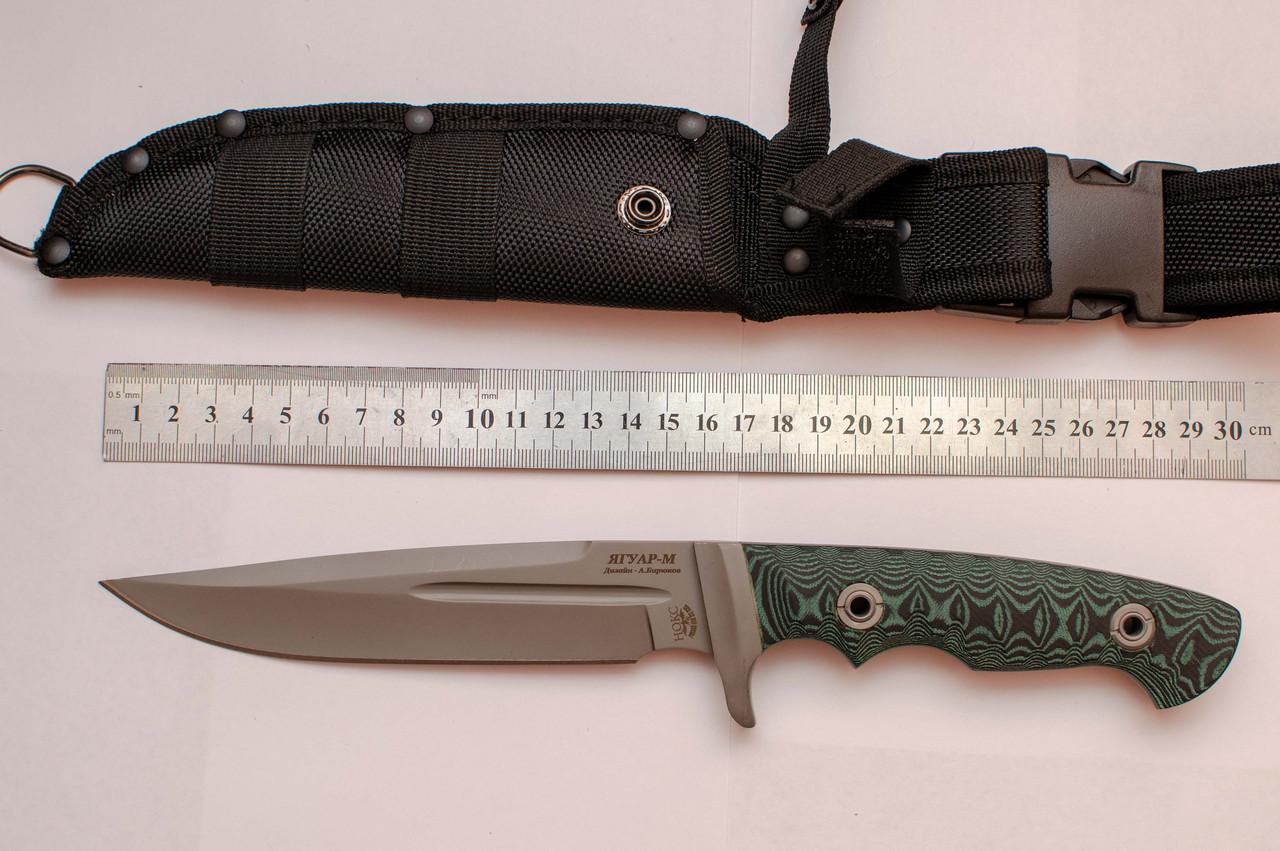 Нож с фиксированным клинком ЯГУАР-М(602-280121)