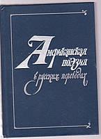 Американская поэзия в русских переводах