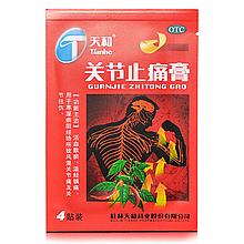 """Перцовый пластырь Tianhe """"Guanjie Zhitong Gao"""" Противовоспалительный (4 шт)"""