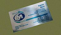 VIP визитки, металлические под серебро