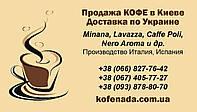 Доставка кофе Caffe Poli, Nero Aroma, Lavazza, сливки, шоколад и др сопутствующие товары.