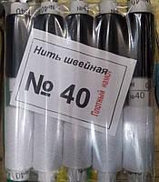 Нитки черная/белая №40 (10шт)