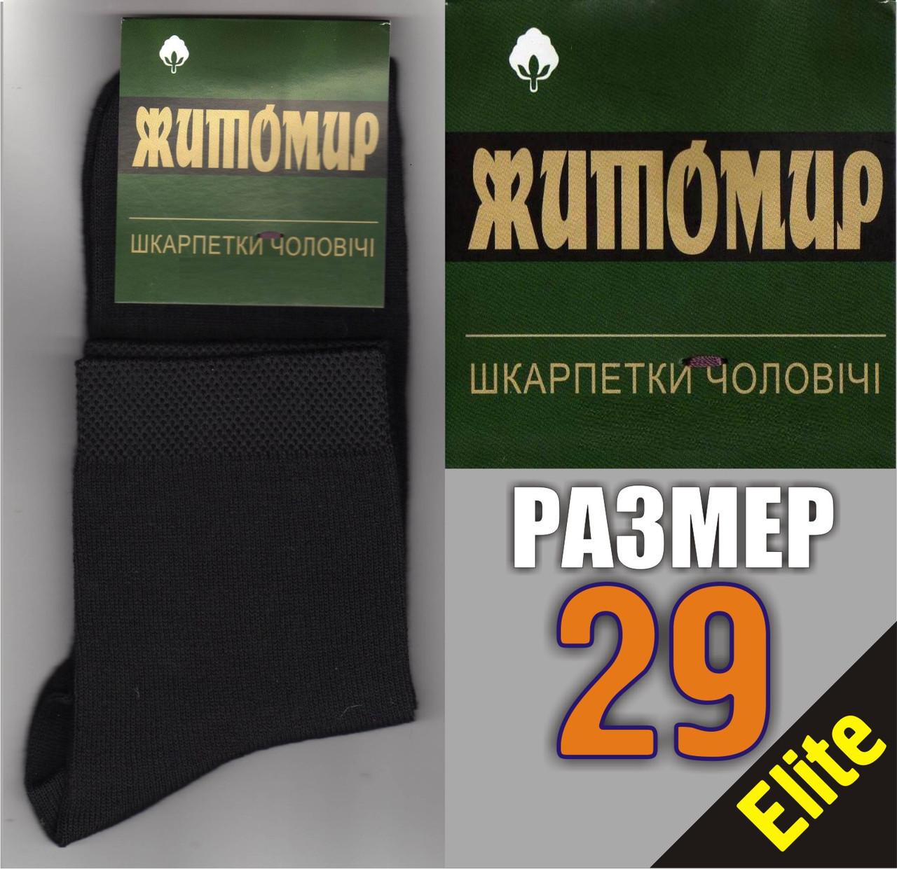 Однотонно-чёрные мужские носки демисезонные Житомир Elite Украина, 29р. НМД-0583, фото 1
