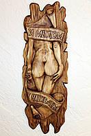 Дерев'яне панно. Банна тема. Ню. Різьба по дереву
