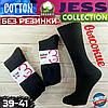 Женские носки демисезонные  Jess Турция без резинки медицинские 39-41р высокие НЖД-021015