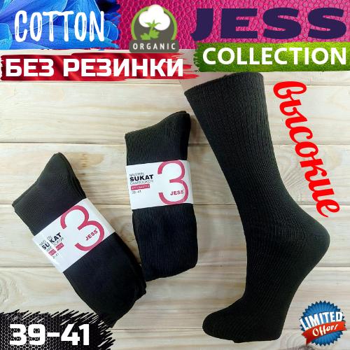 Женские носки демисезонные  Jess Турция без резинки медицинские 39-41р высокие НЖД-021015, фото 1