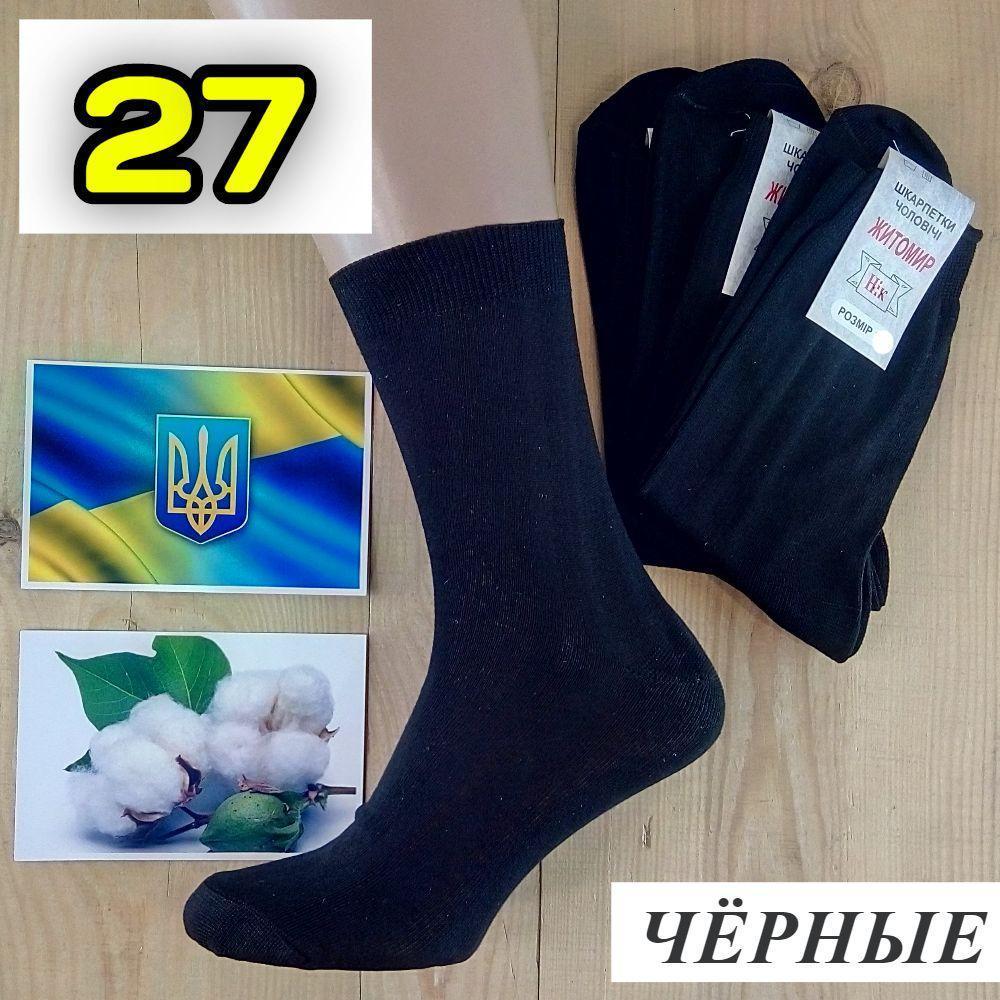 cec7b57b25dc Мужские демисезонные носки чёрные 100% хлопок