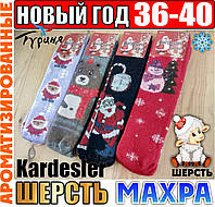 Новогодние высокие шерстяные носки женские ароматизированные внутри махра Kardesler Турция 36-40 НЖЗ-0101529