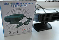 Компактный переносной обогреватель-вентилятор для автомобиля 2 в 1