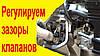 Geely Emgrand X7 Регулировка клапанов Киев Петровка, фото 2