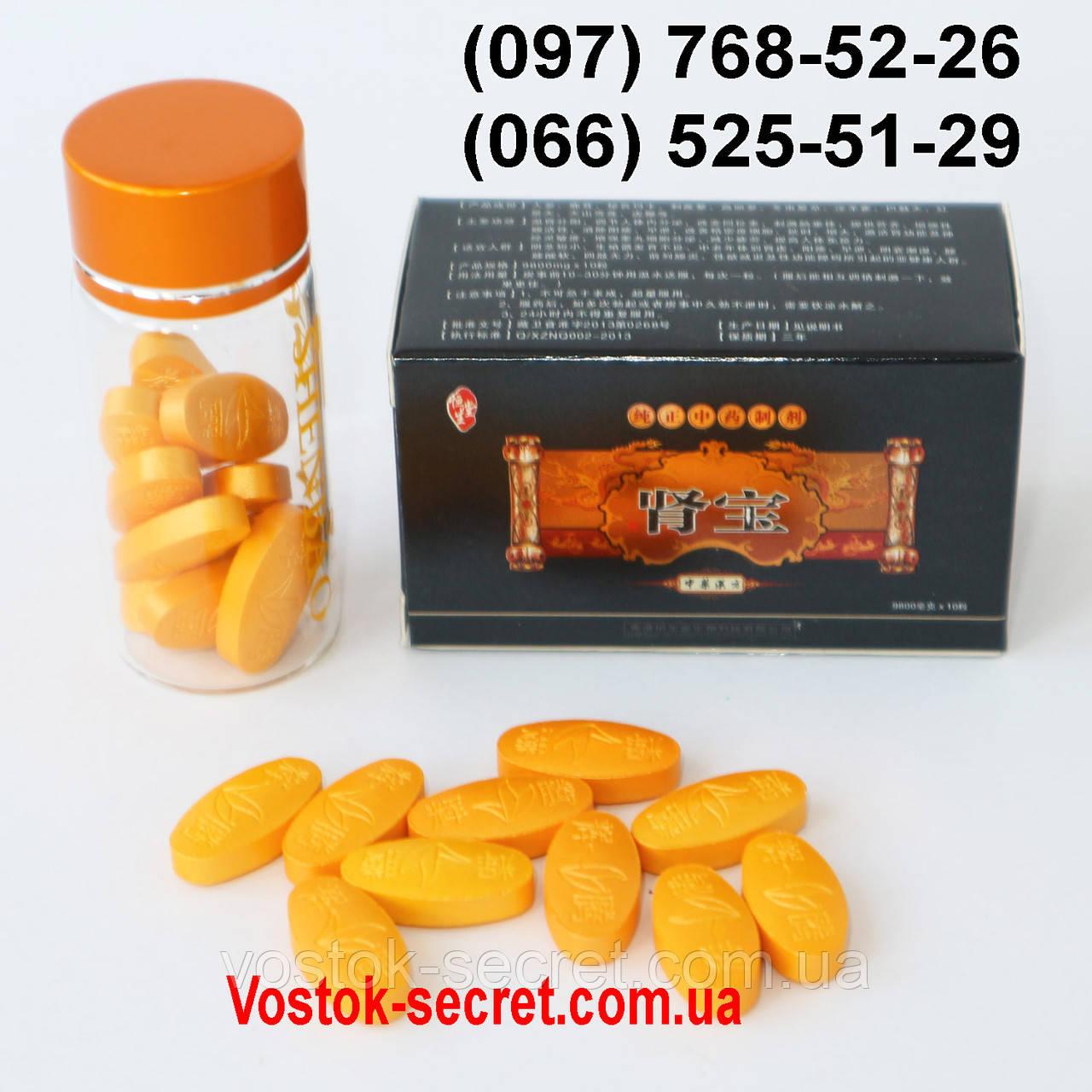Китайский натуральный препарат Shen Bao (Шен Бао) 10табл.
