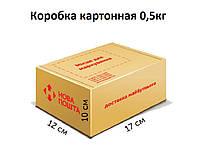 Коробка 0.5 кг