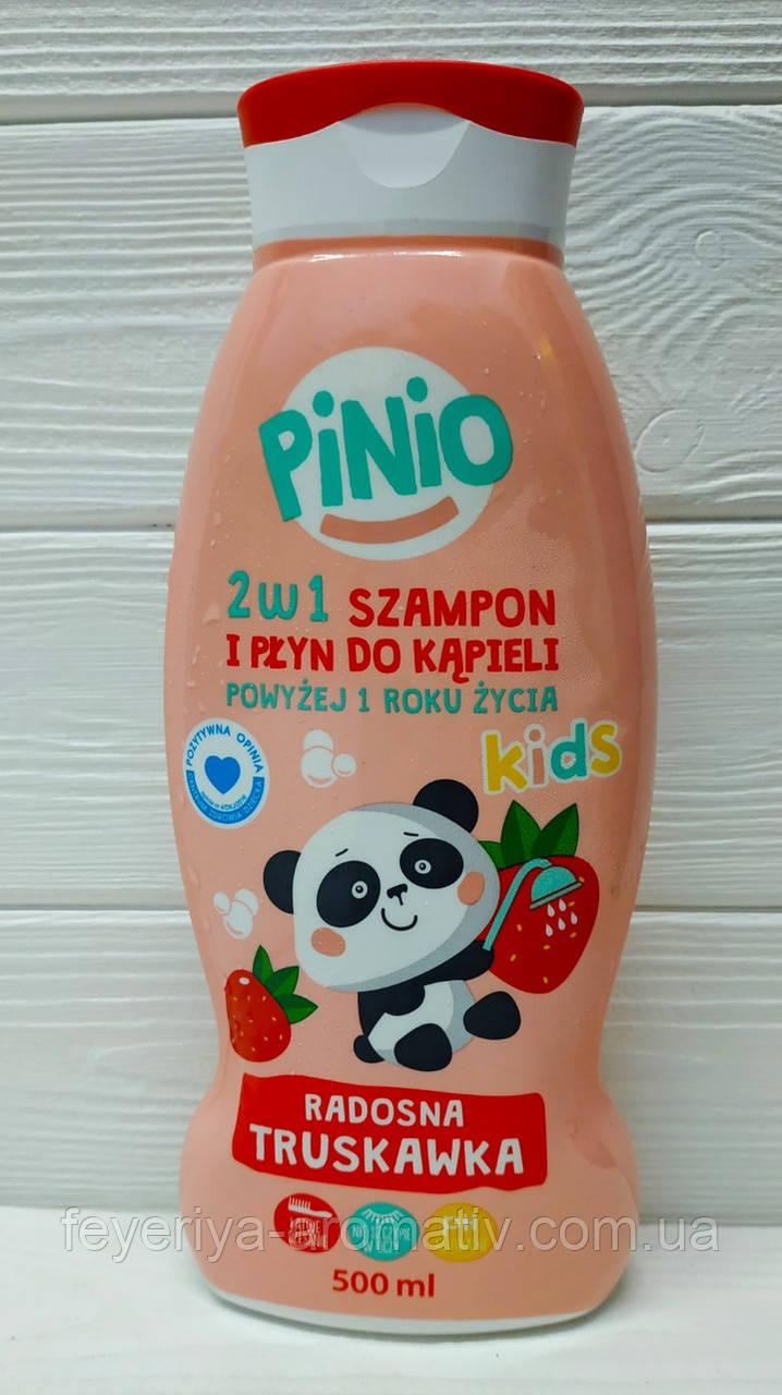 Детский  шампунь - гель с ароматом клубники Pinio 500мл. (Польша)
