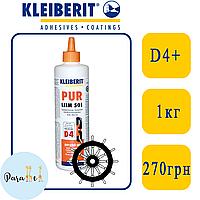 Kleiberit ПУР 501 влагостойкий полиуретановый клей D4 (фасовка 1 кг), фото 1
