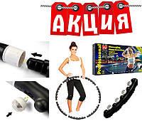 Массажный обруч Massaging Hoop Exerciser. АКЦИЯ