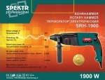 Перфоратор Spektr SRH-1900 (прямой)