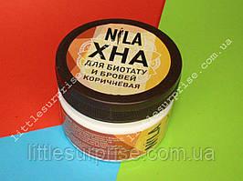 Хна для биотату и бровей Nila, Коричневая, 50 г