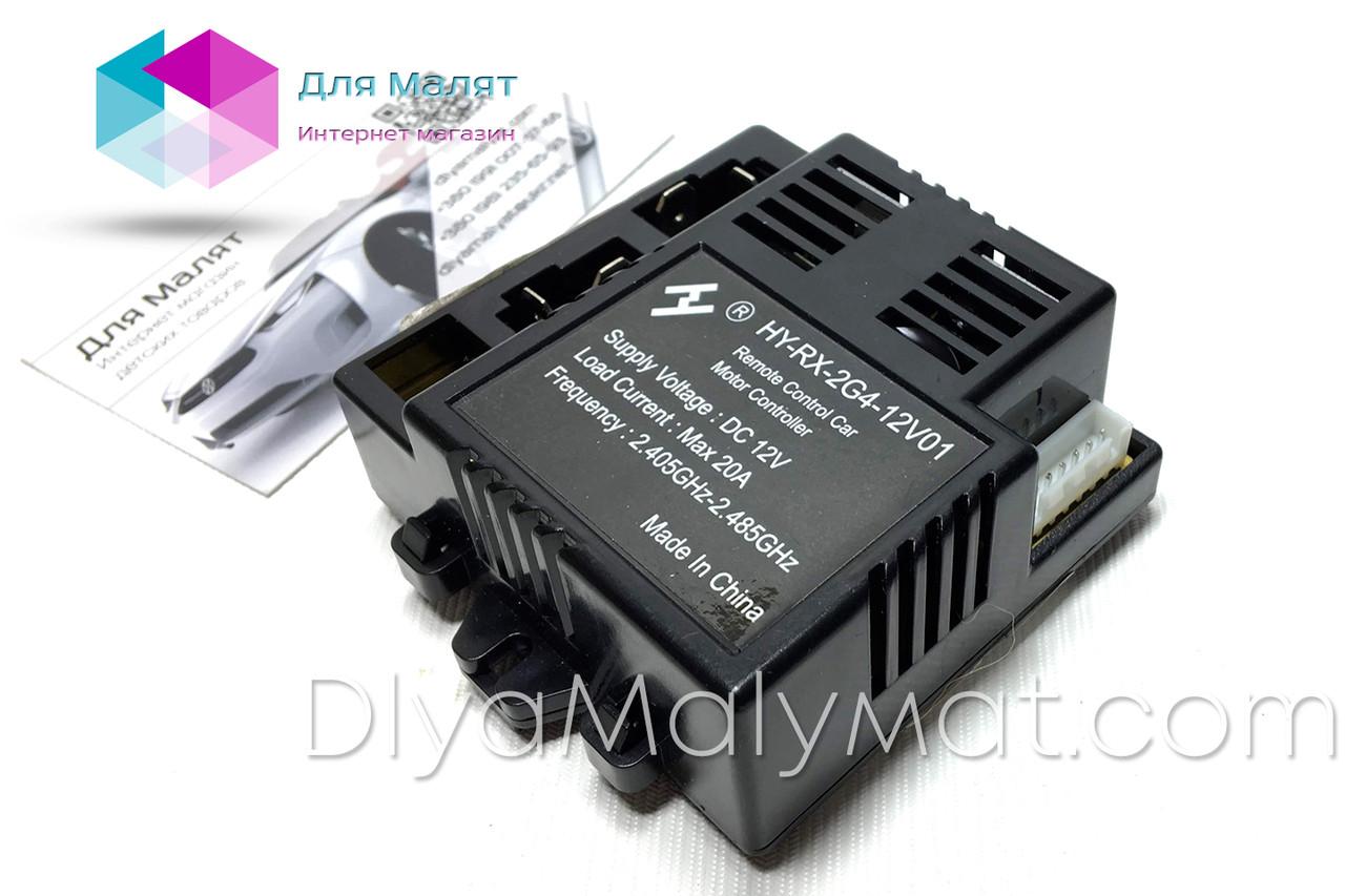 Блок управления HY-RX-2G4-12V01 2.4GHz  для детского электромобиля