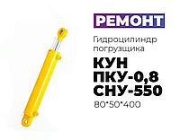 Ремонт гидроцилиндра 80*50*400 | КУН ПКУ-0,8 СНУ-550