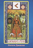 Карты Оракул Рун (с книгой), фото 1
