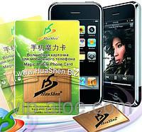 Карточка для защиты от излучения телефона Хуашен (HuaShen)