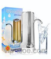 Фильтр для воды - Циркон Классик