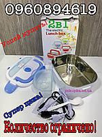 Ланч-бокс с подогревом The Electric Lunch Box 2в1 металлическая чаша.220в+12в. Качественный пластик пищевой