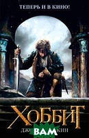 Дж.Р.Р. Толкин Хоббит (изд. 2014 г. )