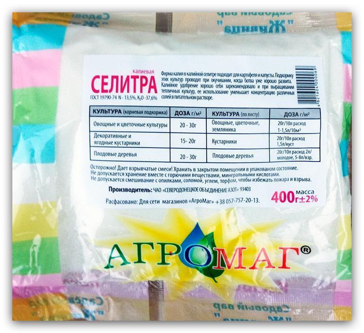 Удобрение Селитра калиева,400 г