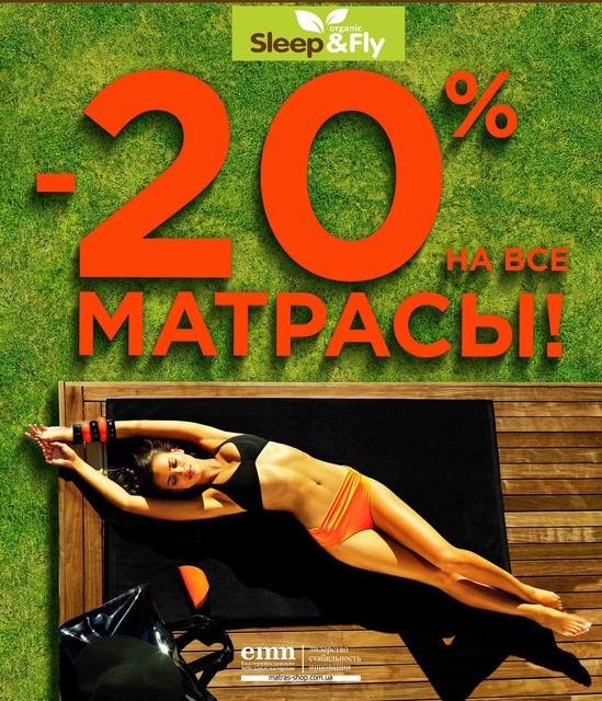 Матраци Sleep&Fly Organic