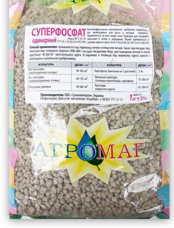 Фосфорное удобрение Суперфосфат,1 кг