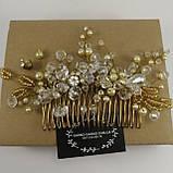 Гребінь з кришталевими намистинами Біло-Золотий Весільна прикраса у зачіску, фото 2