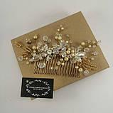 Гребінь з кришталевими намистинами Біло-Золотий Весільна прикраса у зачіску, фото 9