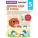 Gakken. 5+ Делаю сам и учусь (+ тест), фото 2