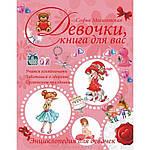 Девочки, книга для вас.Энциклопедия для девочек. С. Могилевская, фото 2