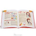 Девочки, книга для вас.Энциклопедия для девочек. С. Могилевская, фото 3