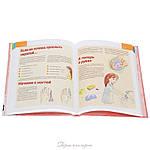Девочки, книга для вас.Энциклопедия для девочек. С. Могилевская, фото 4