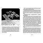 Джордж і  скарби Космосу. Л. Гокінг, С. Гокінг, фото 2
