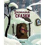 Зимние сказки. С. Козлов, фото 2
