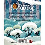 Зимние сказки. С. Козлов, фото 5